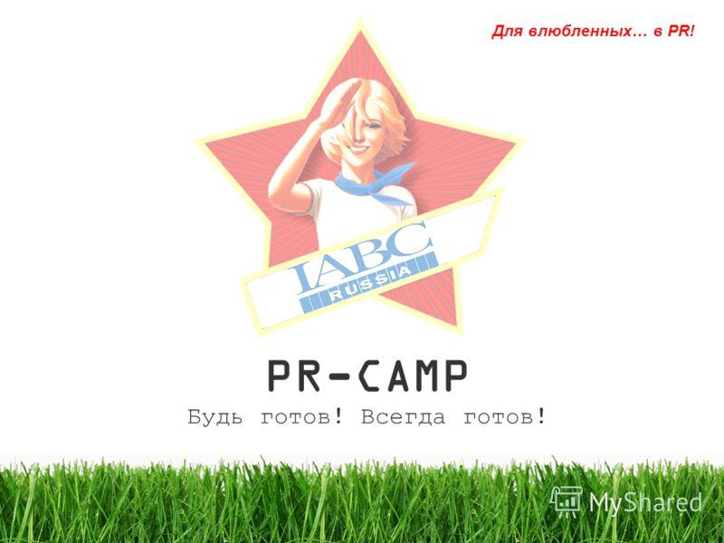 1 PR-CAMP Будь готов! Всегда готов! Для влюбленных… в PR!