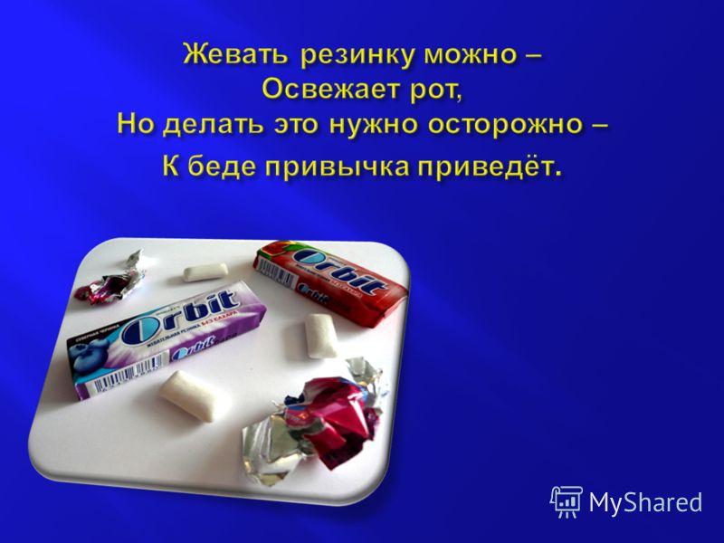 Жевать резинку можно – Освежает рот, Но делать это нужно осторожно – К беде привычка приведёт.