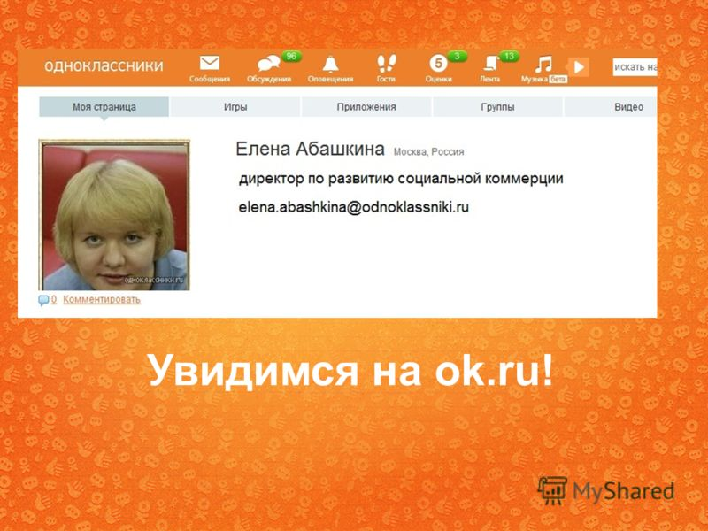 Увидимся на ok.ru!