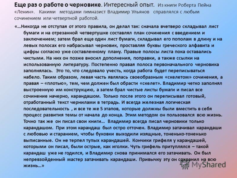 Еще раз о работе о черновике. Интересный опыт. Из книги Роберта Пейна «Ленин». Какими методами гимназист Владимир Ульянов справлялся с любым сочинением или четвертной работой. «…Никогда не отступая от этого правила, он делал так: сначала вчетверо скл