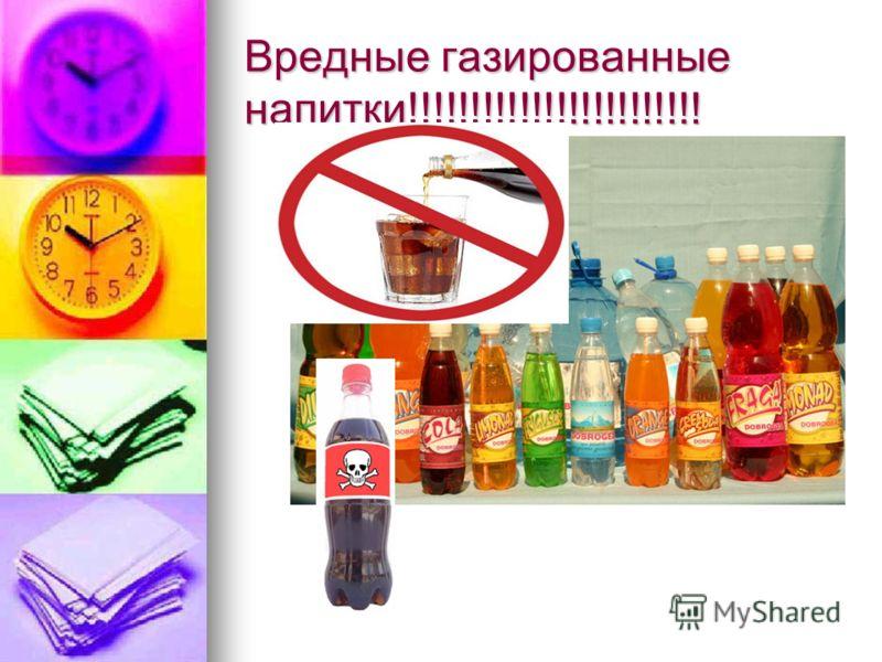 Вредные газированные напитки!!!!!!!!!!!!!!!!!!!!!!!!