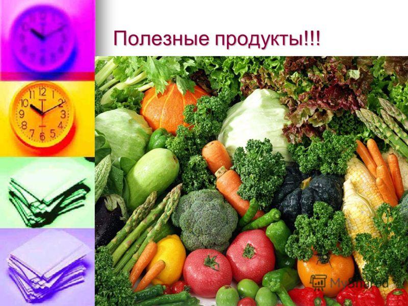 Полезные продукты!!!