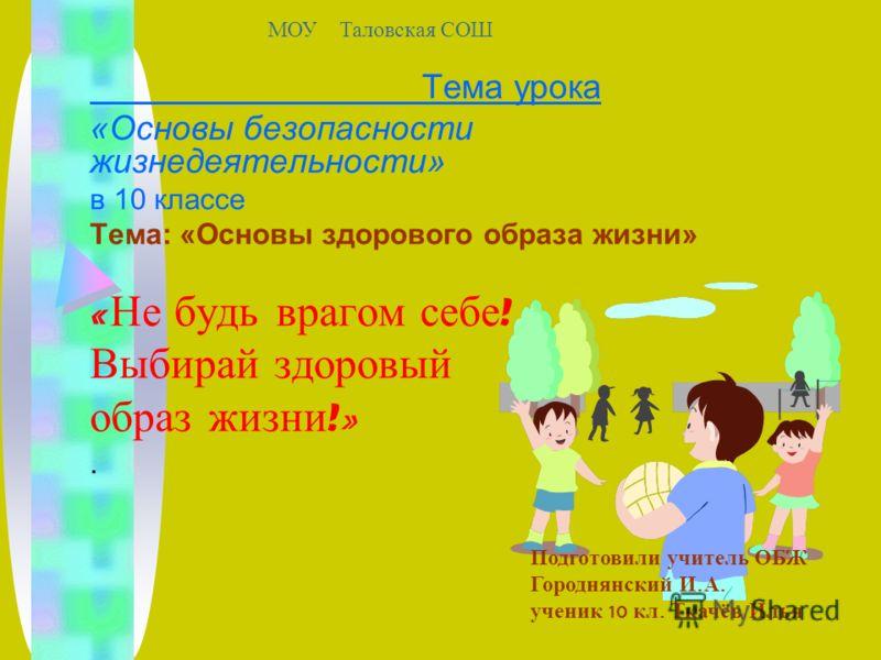 Основы здорового образа жизни (4)