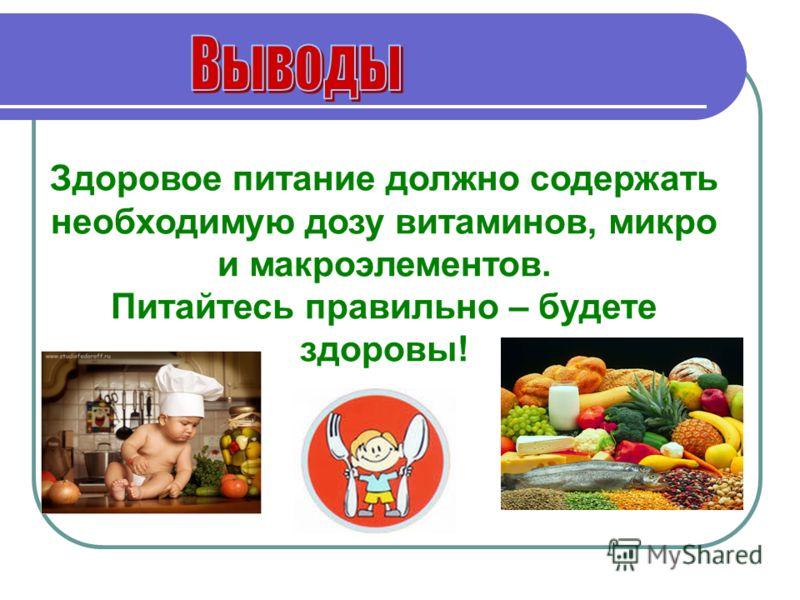Здоровое питание должно содержать необходимую дозу витаминов, микро и макроэлементов. Питайтесь правильно – будете здоровы!