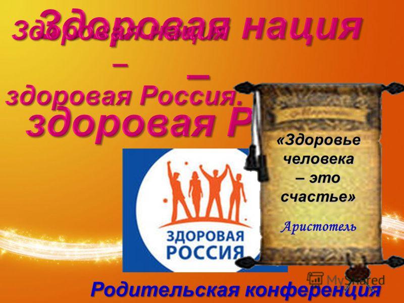 Родительская конференция «Здоровье человека – это счастье» Аристотель