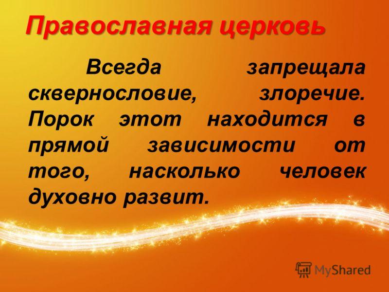 Православная церковь Всегда запрещала сквернословие, злоречие. Порок этот находится в прямой зависимости от того, насколько человек духовно развит.