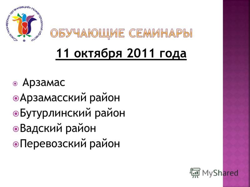 11 октября 2011 года Арзамас Арзамасский район Бутурлинский район Вадский район Перевозский район