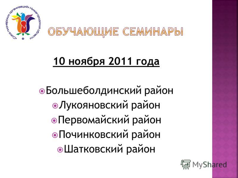 10 ноября 2011 года Большеболдинский район Лукояновский район Первомайский район Починковский район Шатковский район