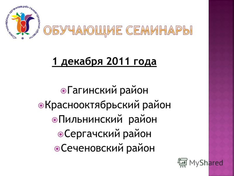 1 декабря 2011 года Гагинский район Краснооктябрьский район Пильнинский район Сергачский район Сеченовский район