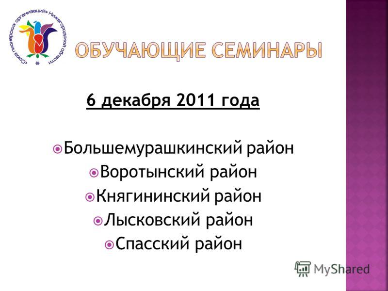 6 декабря 2011 года Большемурашкинский район Воротынский район Княгининский район Лысковский район Спасский район