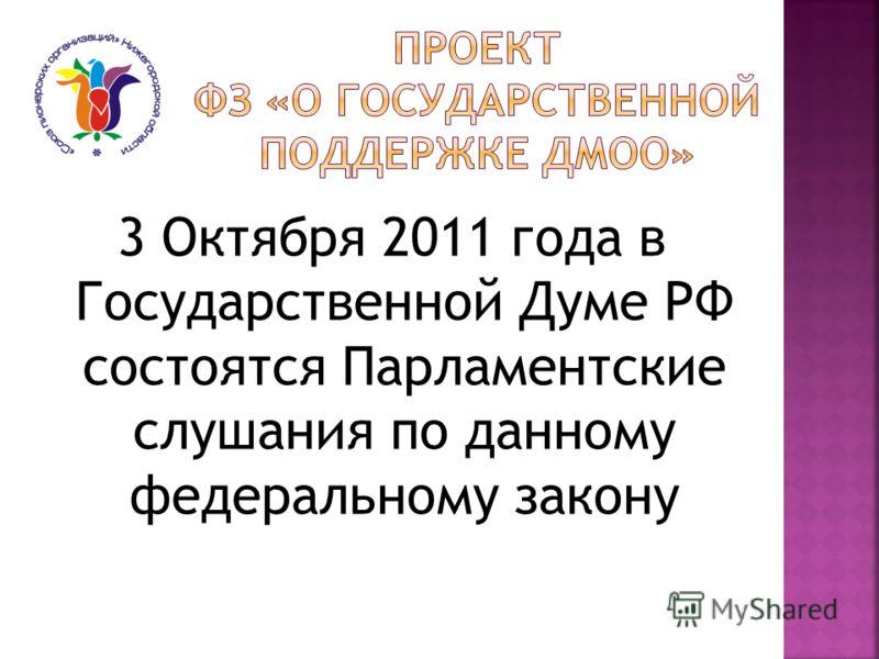 3 Октября 2011 года в Государственной Думе РФ состоятся Парламентские слушания по данному федеральному закону