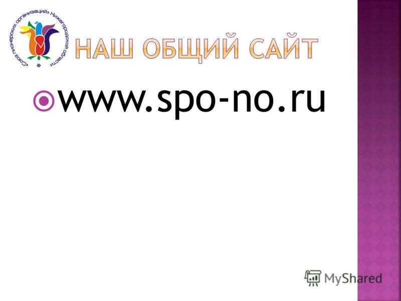 www.spo-no.ru