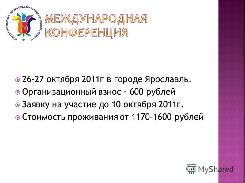 26-27 октября 2011г в городе Ярославль. Организационный взнос - 600 рублей Заявку на участие до 10 октября 2011г. Стоимость проживания от 1170-1600 рублей