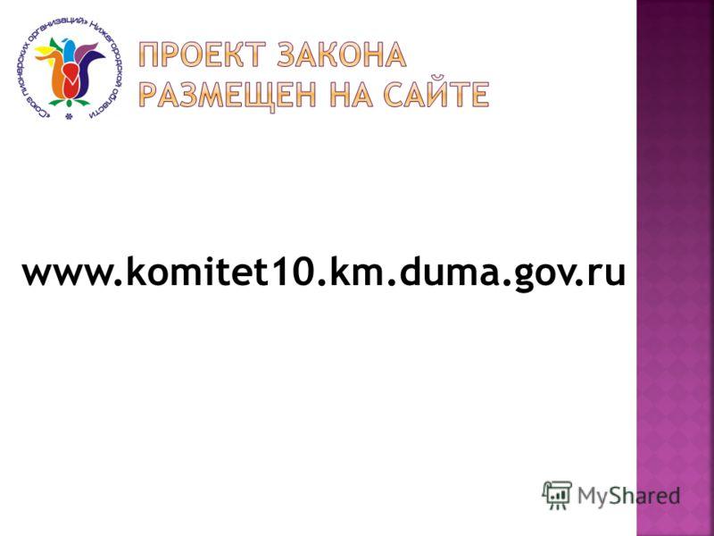 www.komitet10.km.duma.gov.ru