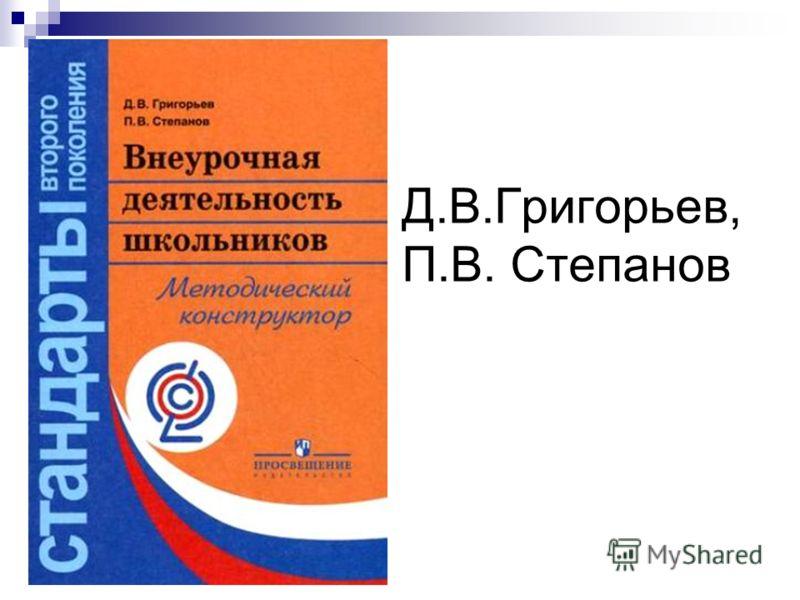 Д.В.Григорьев, П.В. Степанов