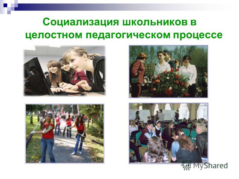 Социализация школьников в целостном педагогическом процессе