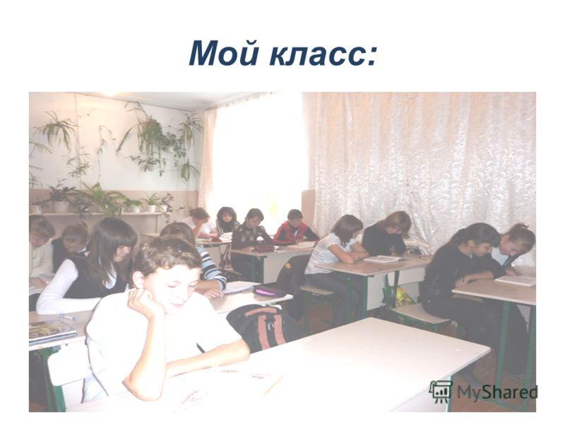 Мой класс: