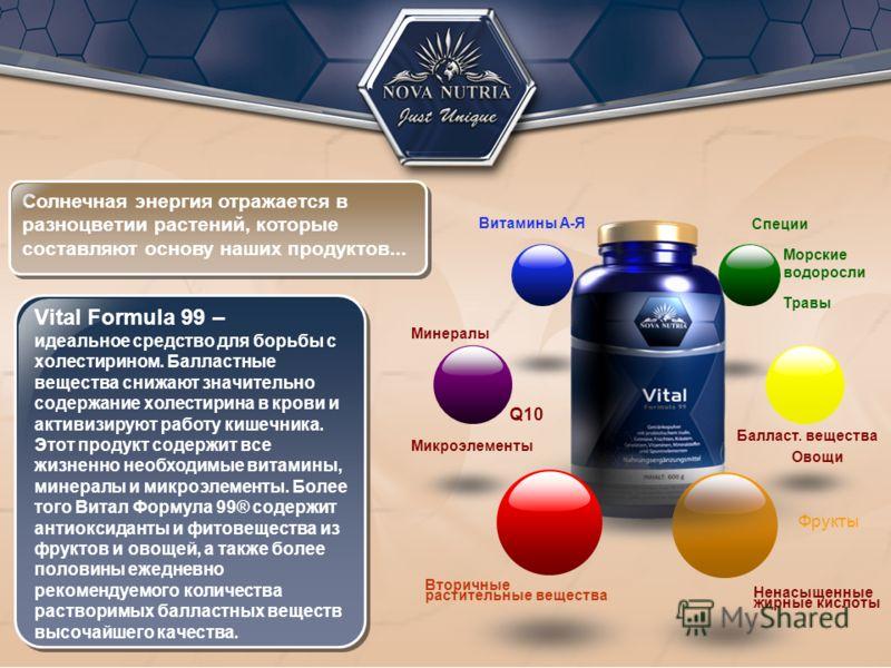Vital Formula 99 – идеальное средство для борьбы с холестирином. Балластные вещества снижают значительно содержание холестирина в крови и активизируют работу кишечника. Этот продукт содержит все жизненно необходимые витамины, минералы и микроэлементы