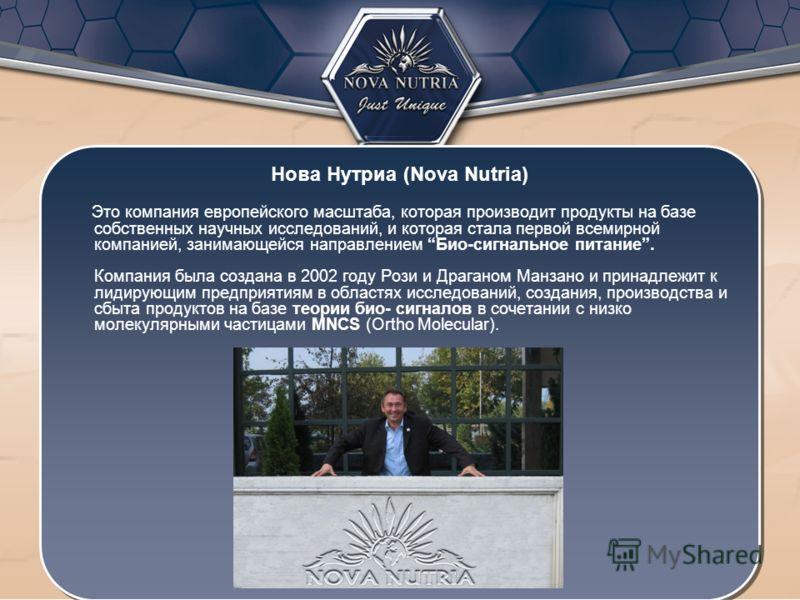 Нова Нутриа (Nova Nutria) Это компания европейского масштаба, которая производит продукты на базе собственных научных исследований, и которая стала первой всемирной компанией, занимающейся направлением Био-сигнальное питание. Компания была создана в