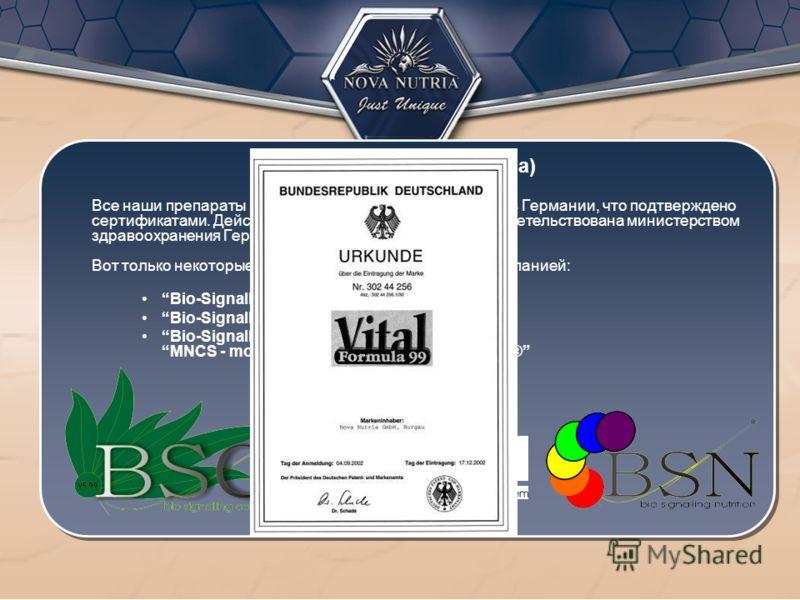 Нова Нутриа (Nova Nutria) Все наши препараты прошли многолетние тестирование в Германии, что подтверждено сертификатами. Действенность наших препаратов засвидетельствована министерством здравоохранения Германии. Вот только некоторые марки запатентова