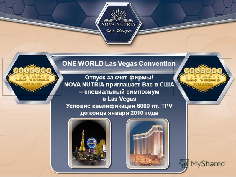 ONE WORLD Las Vegas Convention Отпуск за счет фирмы! NOVA NUTRIA приглашает Вас в США – специальный симпозиум в Las Vegas Условие квалификации 6000 пт. TPV до конца января 2010 года