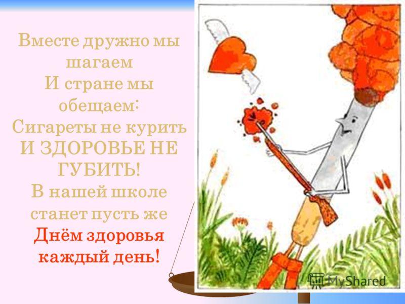 Мудреца спросили: «Что является для человека наиболее ценным и важным в жизни: богатство или слава?» Вот что ответил мудрец: «Ни богатство, ни слава не делают человека счастливым. Здоровый нищий счастливее больного короля».