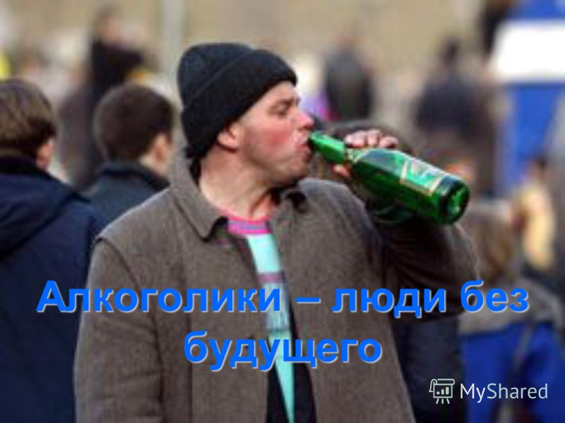 Алкоголики – люди без будущего