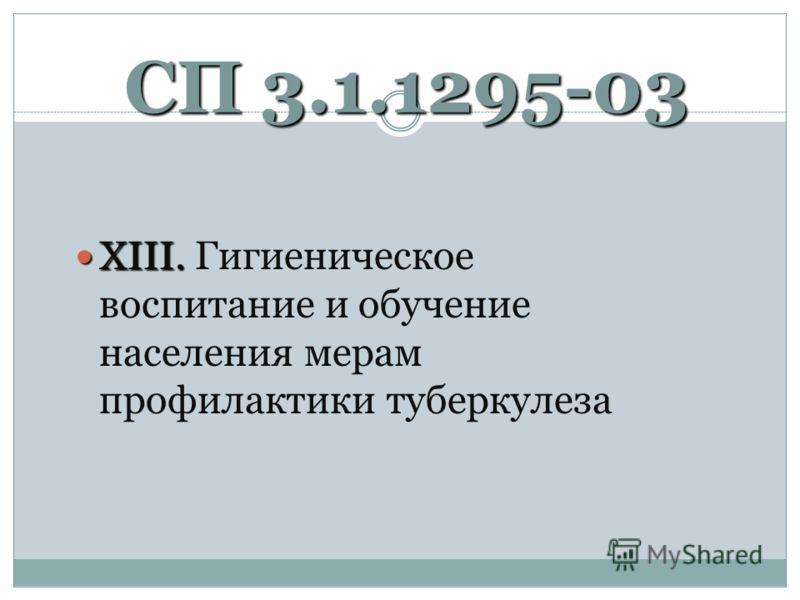 СП 3.1.1295-03 XIII. XIII. Гигиеническое воспитание и обучение населения мерам профилактики туберкулеза