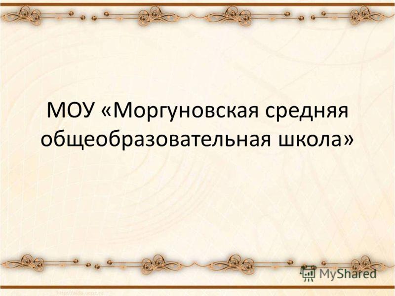 МОУ «Моргуновская средняя общеобразовательная школа»