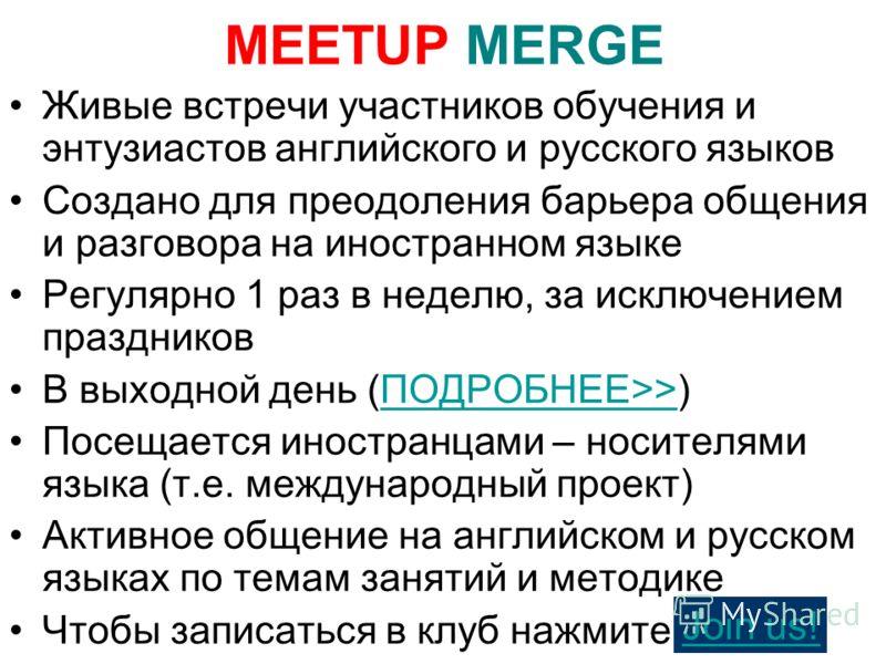 Живые встречи участников обучения и энтузиастов английского и русского языков Создано для преодоления барьера общения и разговора на иностранном языке Регулярно 1 раз в неделю, за исключением праздников В выходной день (ПОДРОБНЕЕ>>)ПОДРОБНЕЕ>> Посеща