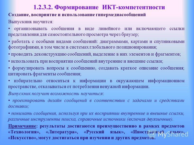1.2.3.2. Формирование ИКТ-компетентности Создание, восприятие и использование гипермедиасообщений Выпускник научится: организовывать сообщения в виде линейного или включающего ссылки представления для самостоятельного просмотра через браузер; работат