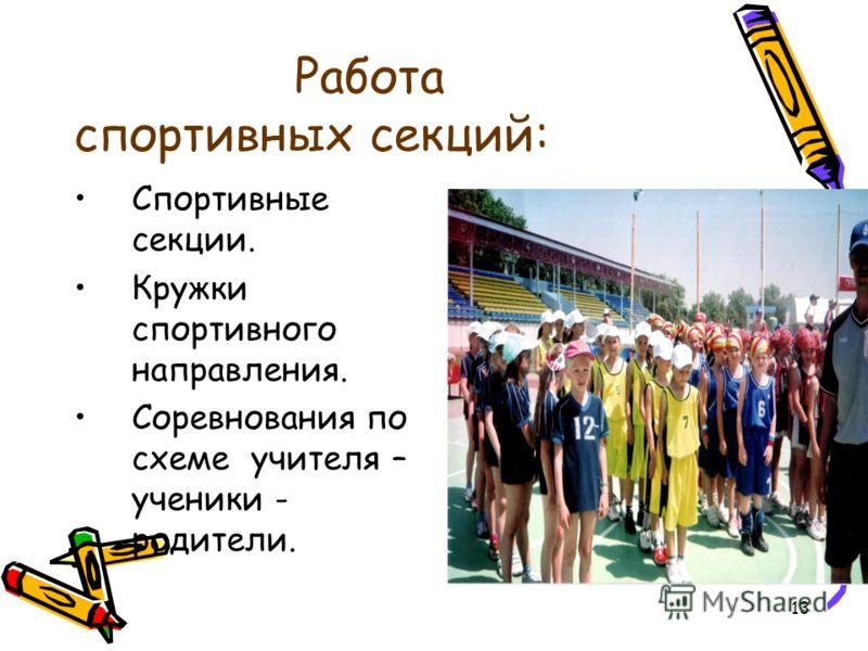 13 Работа спортивных секций: Спортивные секции. Кружки спортивного направления. Соревнования по схеме учителя – ученики - родители.