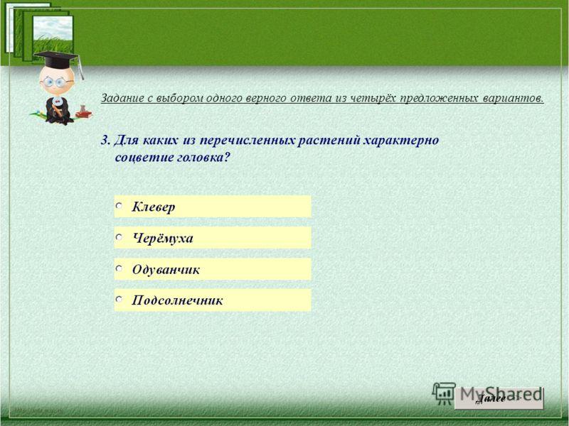 Задание с выбором одного верного ответа из четырёх предложенных вариантов. 3. Для каких из перечисленных растений характерно соцветие головка?
