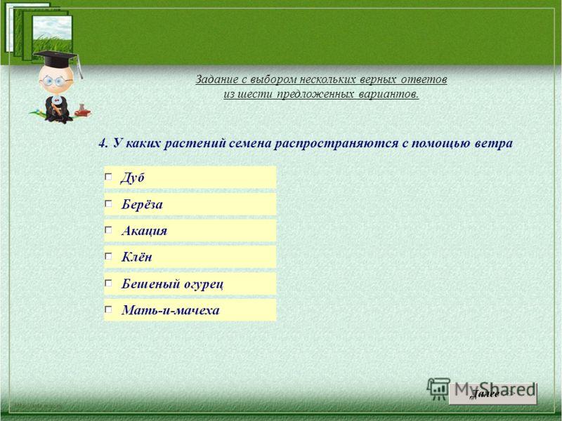 Задание с выбором нескольких верных ответов из шести предложенных вариантов. 4. У каких растений семена распространяются с помощью ветра