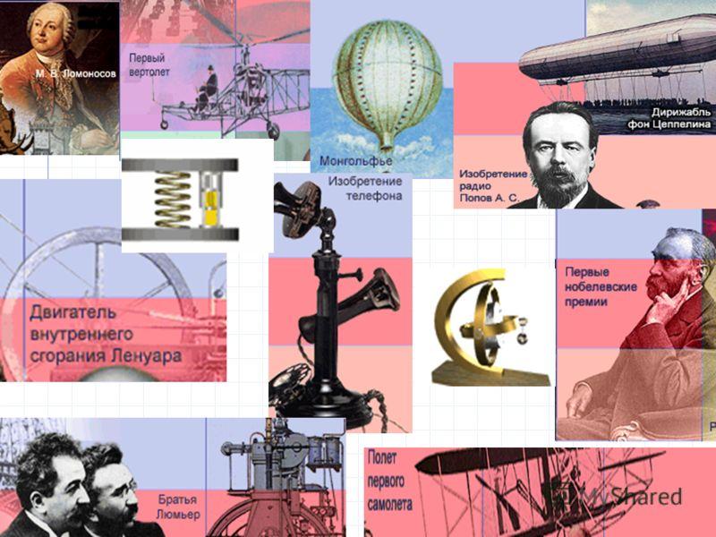 Цепочка познания Наблюдение Гипотеза Опыт Теория (законы, их теоретическое обоснование и практическое применение)