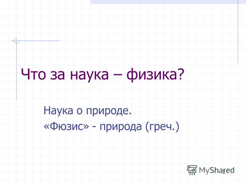 Подготовила: Лукманова Ю.Л. - учитель физики и математики МКОУ «Яланская СОШ»