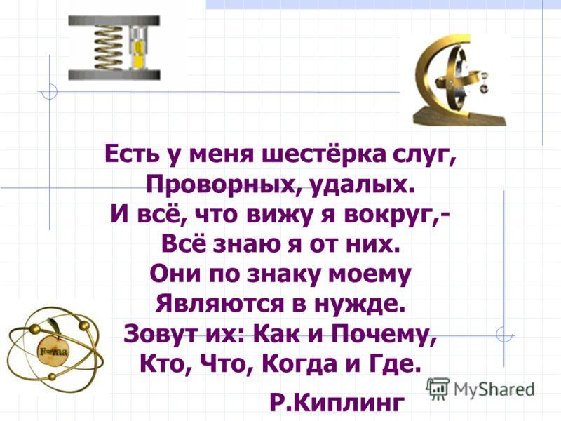 2 Что за наука – физика? Наука о природе. «Фюзис» - природа (греч.)
