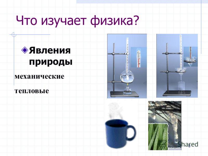 7 Что изучает физика? Явления природы механические