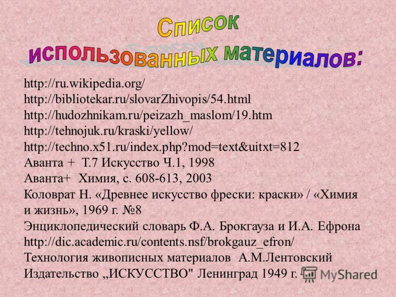 http://ru.wikipedia.org/ http://bibliotekar.ru/slovarZhivopis/54.html http://hudozhnikam.ru/peizazh_maslom/19.htm http://tehnojuk.ru/kraski/yellow/ http://techno.x51.ru/index.php?mod=text&uitxt=812 Аванта + Т.7 Искусство Ч.1, 1998 Аванта+ Химия, с. 6