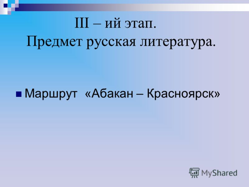 III – ий этап. Предмет русская литература. Маршрут «Абакан – Красноярск»