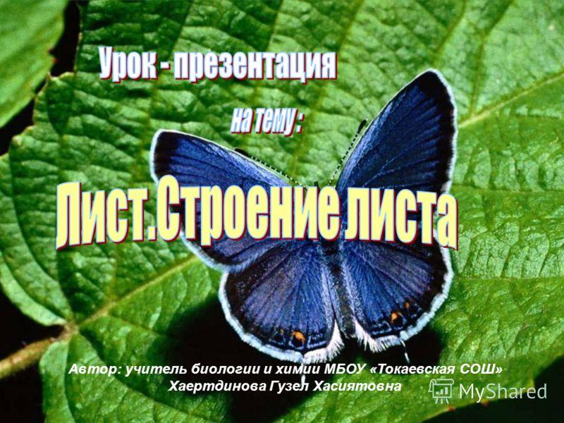Автор: учитель биологии и химии МБОУ «Токаевская СОШ» Хаертдинова Гузел Хасиятовна