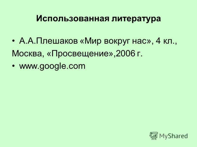 Использованная литература А.А.Плешаков «Мир вокруг нас», 4 кл., Москва, «Просвещение»,2006 г. www.google.com