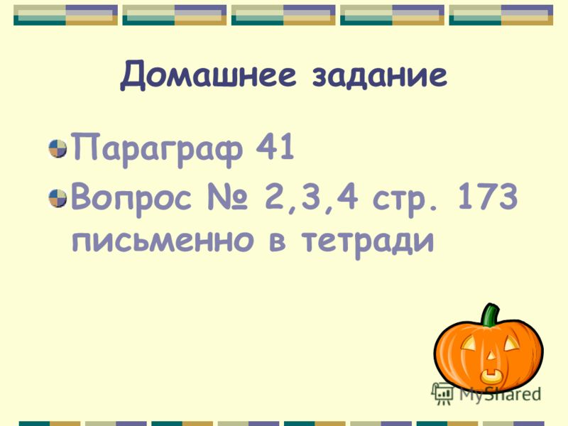 Домашнее задание Параграф 41 Вопрос 2,3,4 стр. 173 письменно в тетради