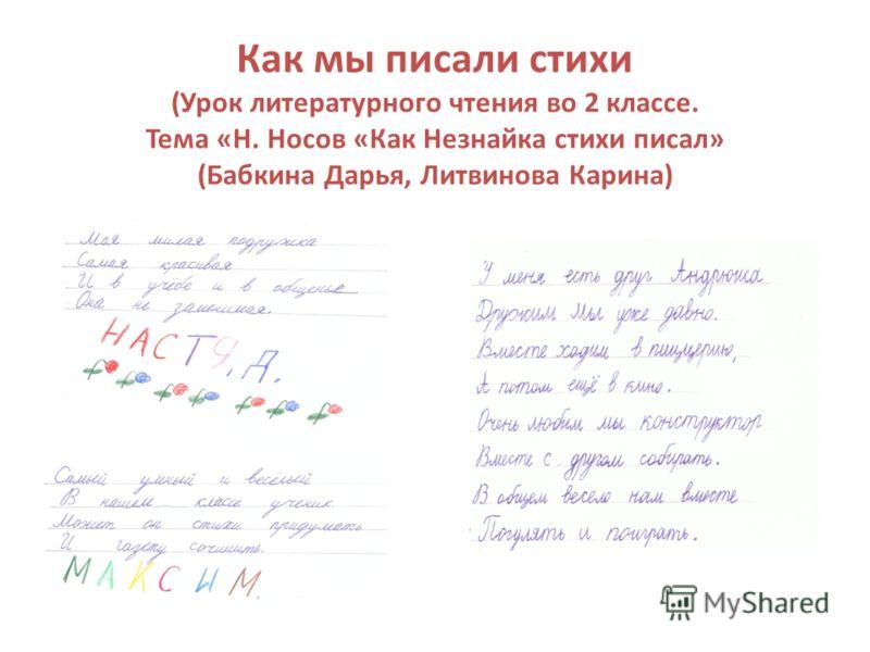 Как мы писали стихи (Урок литературного чтения во 2 классе. Тема «Н. Носов «Как Незнайка стихи писал» (Бабкина Дарья, Литвинова Карина)