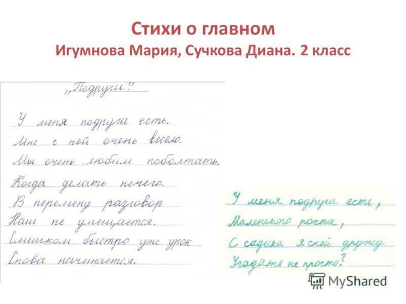 Стихи о главном Игумнова Мария, Сучкова Диана. 2 класс