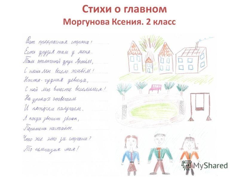 Стихи о главном Моргунова Ксения. 2 класс