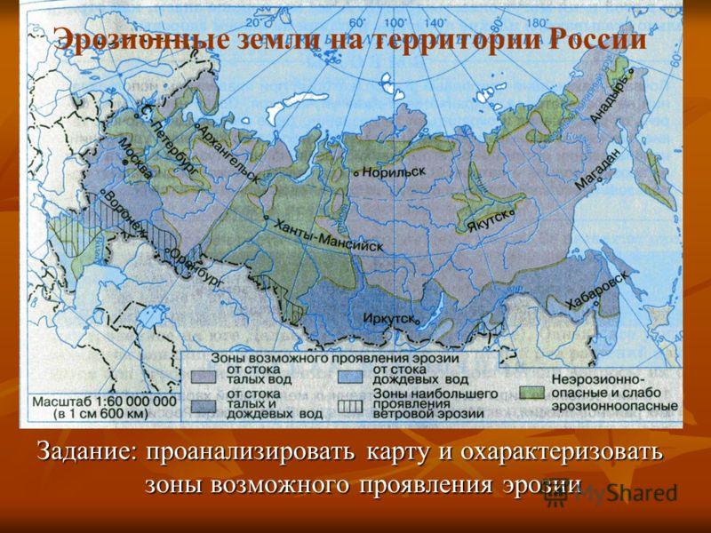 Эрозионные земли на территории России Задание: проанализировать карту и охарактеризовать зоны возможного проявления эрозии Эрозионные земли на территории России