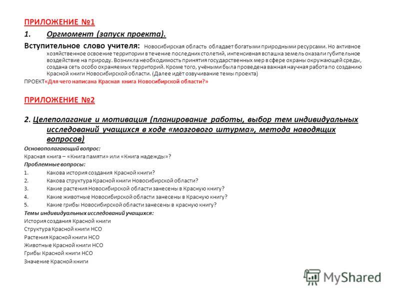 ПРИЛОЖЕНИЕ 1 1.Оргмомент (запуск проекта). Вступительное слово учителя: Новосибирская область обладает богатыми природными ресурсами. Но активное хозяйственное освоение территории в течение последних столетий, интенсивная вспашка земель оказали губит