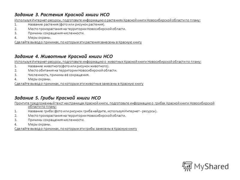 Задание 3. Растения Красной книги НСО Используя Интернет-ресурсы, подготовьте информацию о растениях Красной книги Новосибирской области по плану: 1.Название растения (фото или рисунок растения). 2.Место произрастания на территории Новосибирской обла