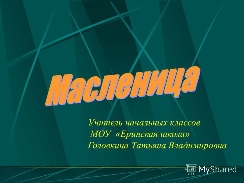 Учитель начальных классов МОУ «Еринская школа» Головкина Татьяна Владимировна